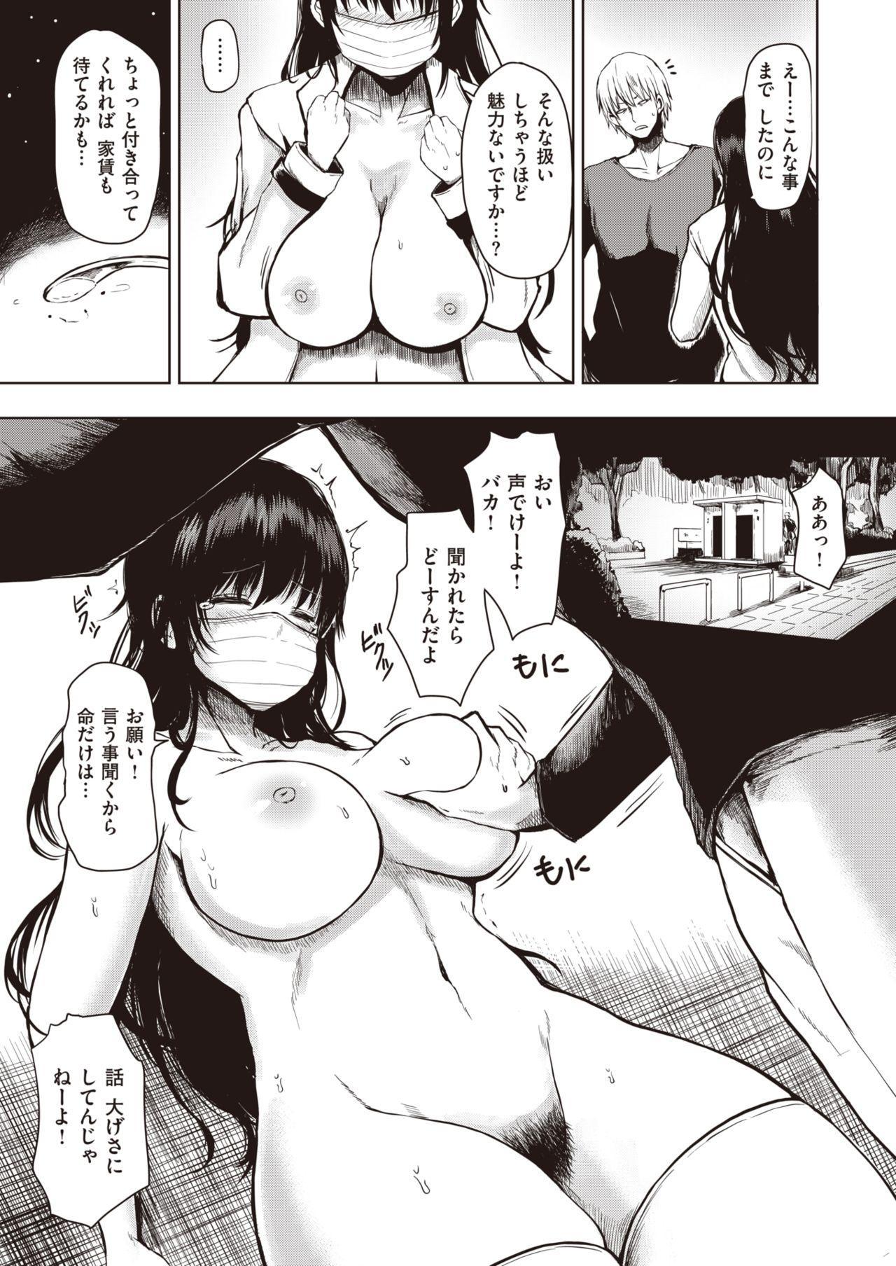 COMIC Shitsurakuten 2020-08 274