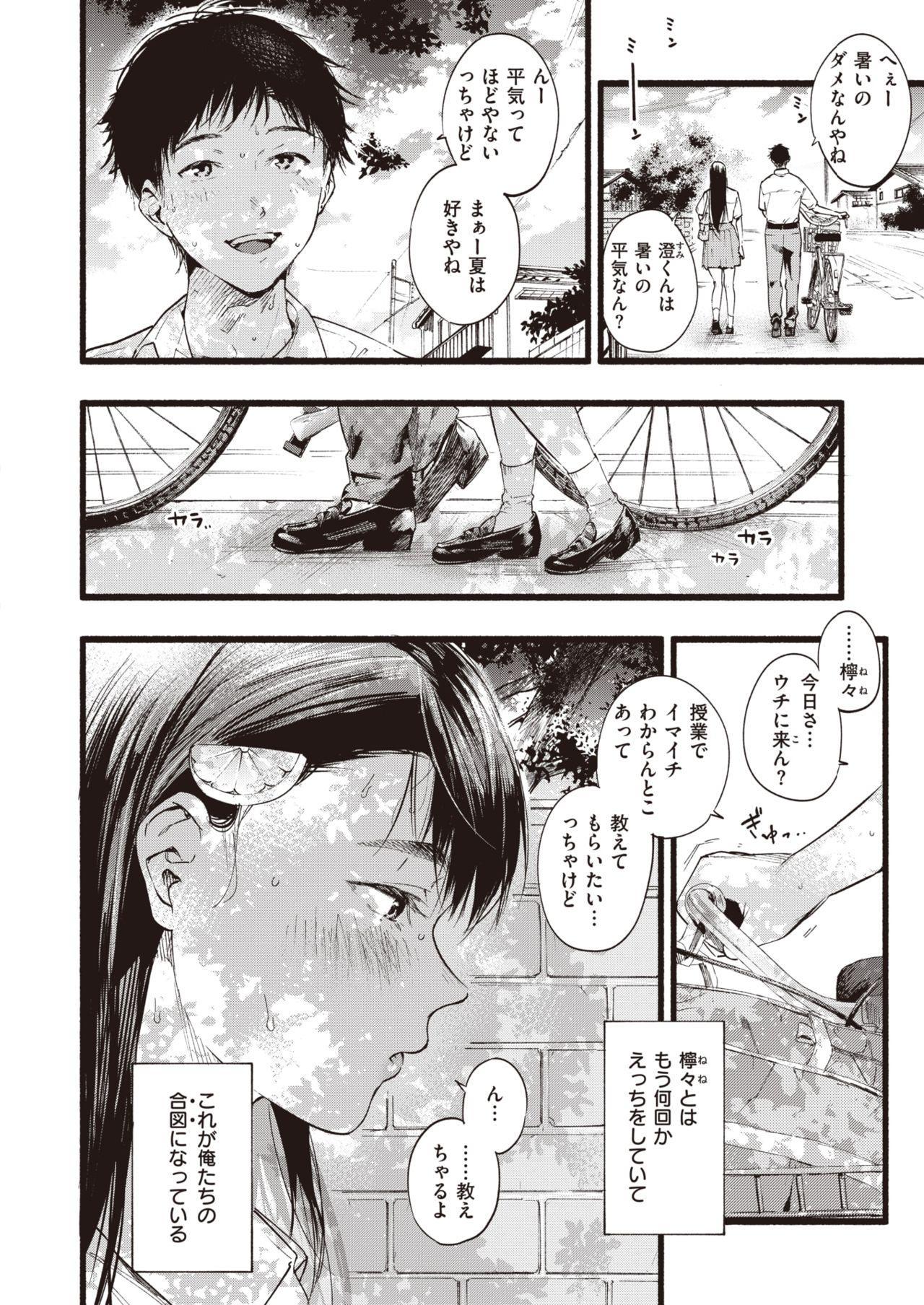 COMIC Shitsurakuten 2020-08 27