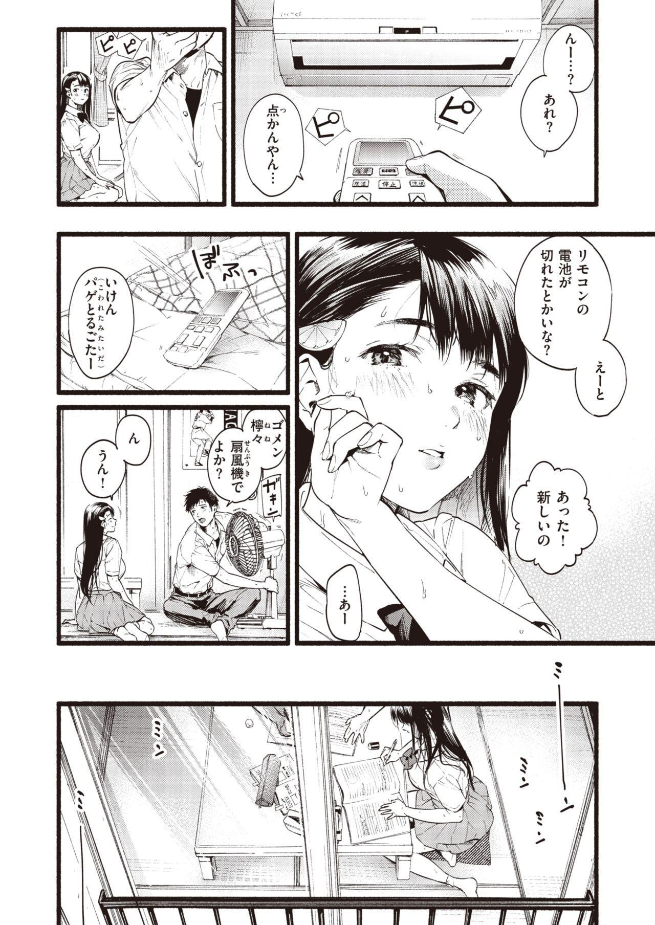 COMIC Shitsurakuten 2020-08 29