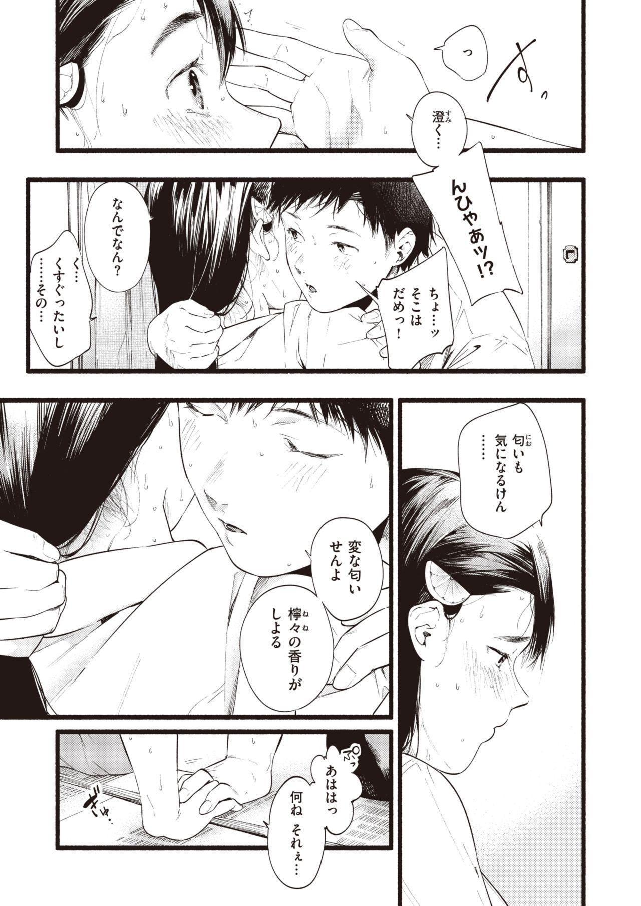 COMIC Shitsurakuten 2020-08 32