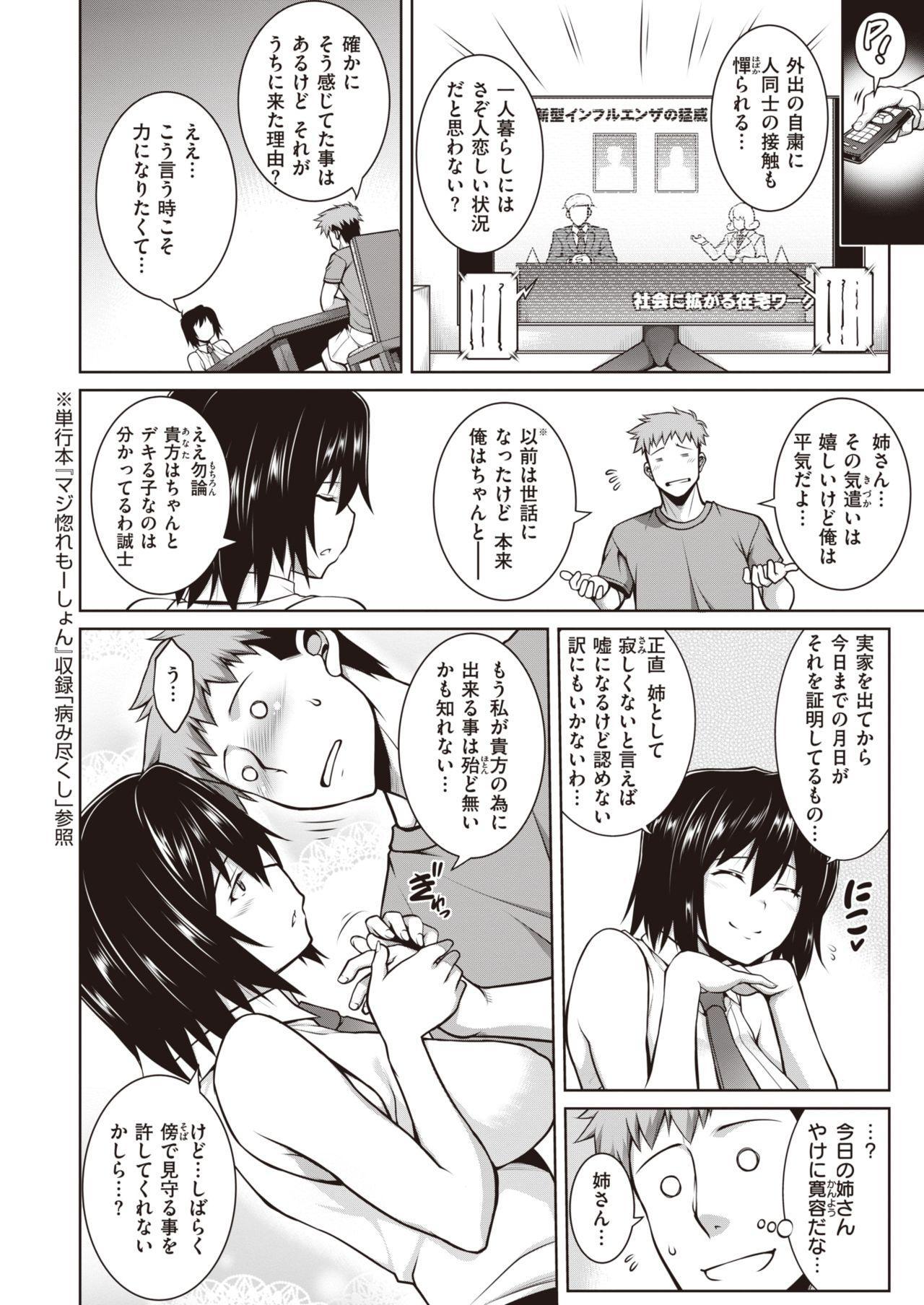 COMIC Shitsurakuten 2020-08 337