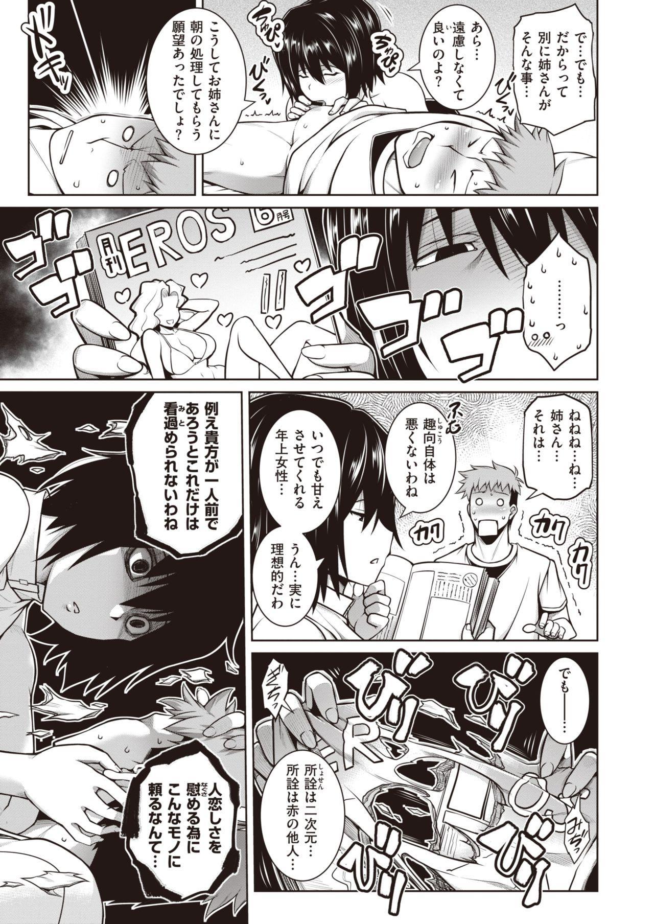 COMIC Shitsurakuten 2020-08 340