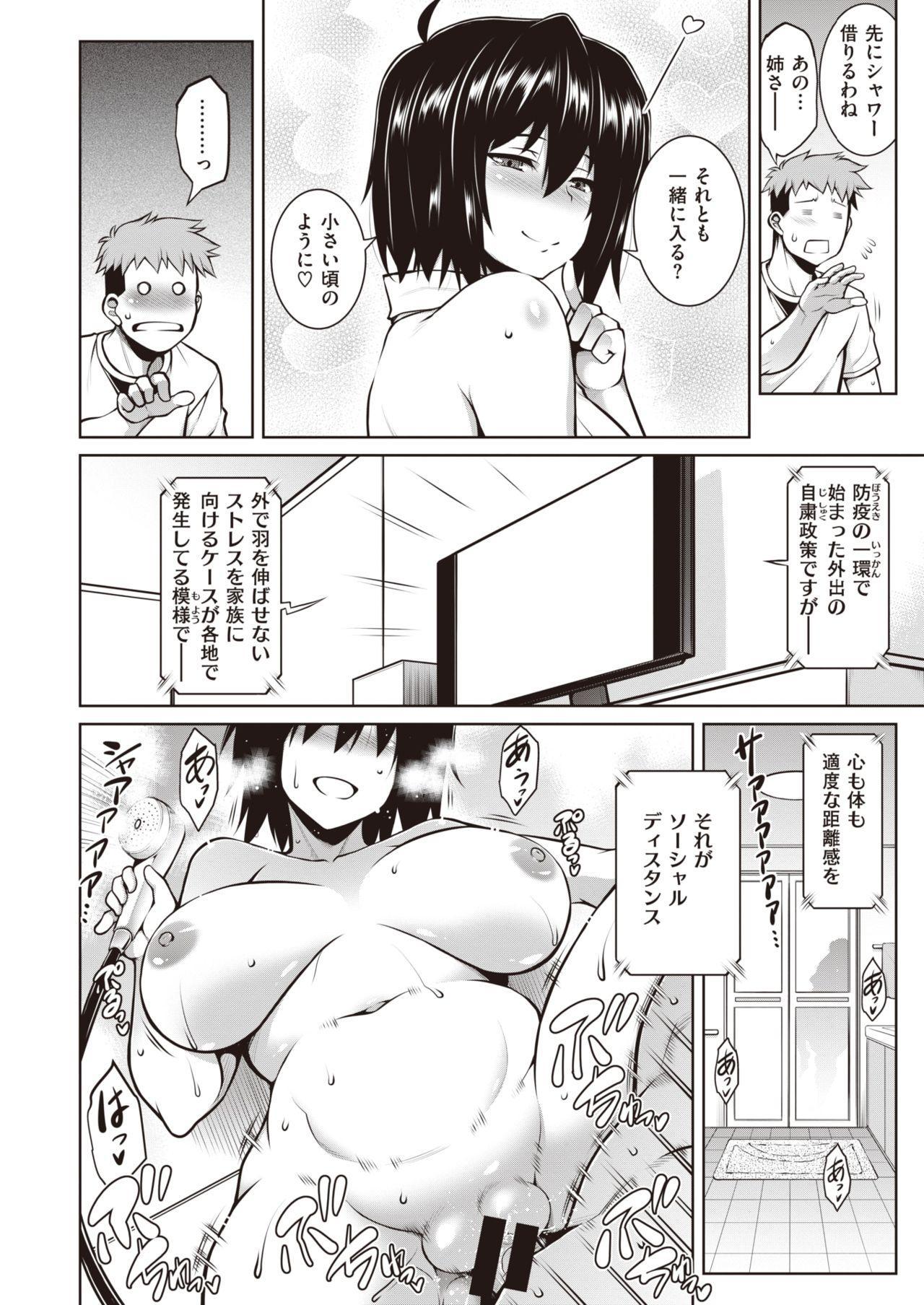 COMIC Shitsurakuten 2020-08 343