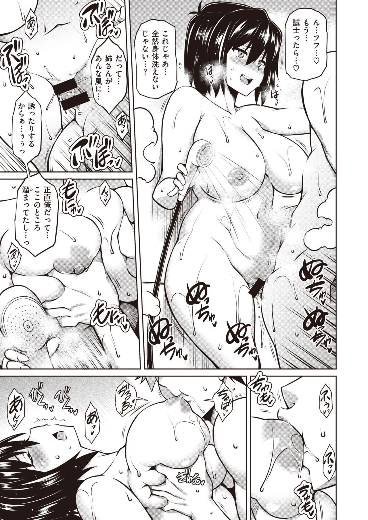 COMIC Shitsurakuten 2020-08 344