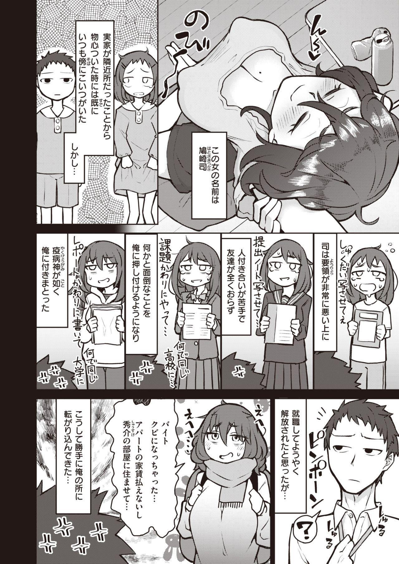 COMIC Shitsurakuten 2020-08 347