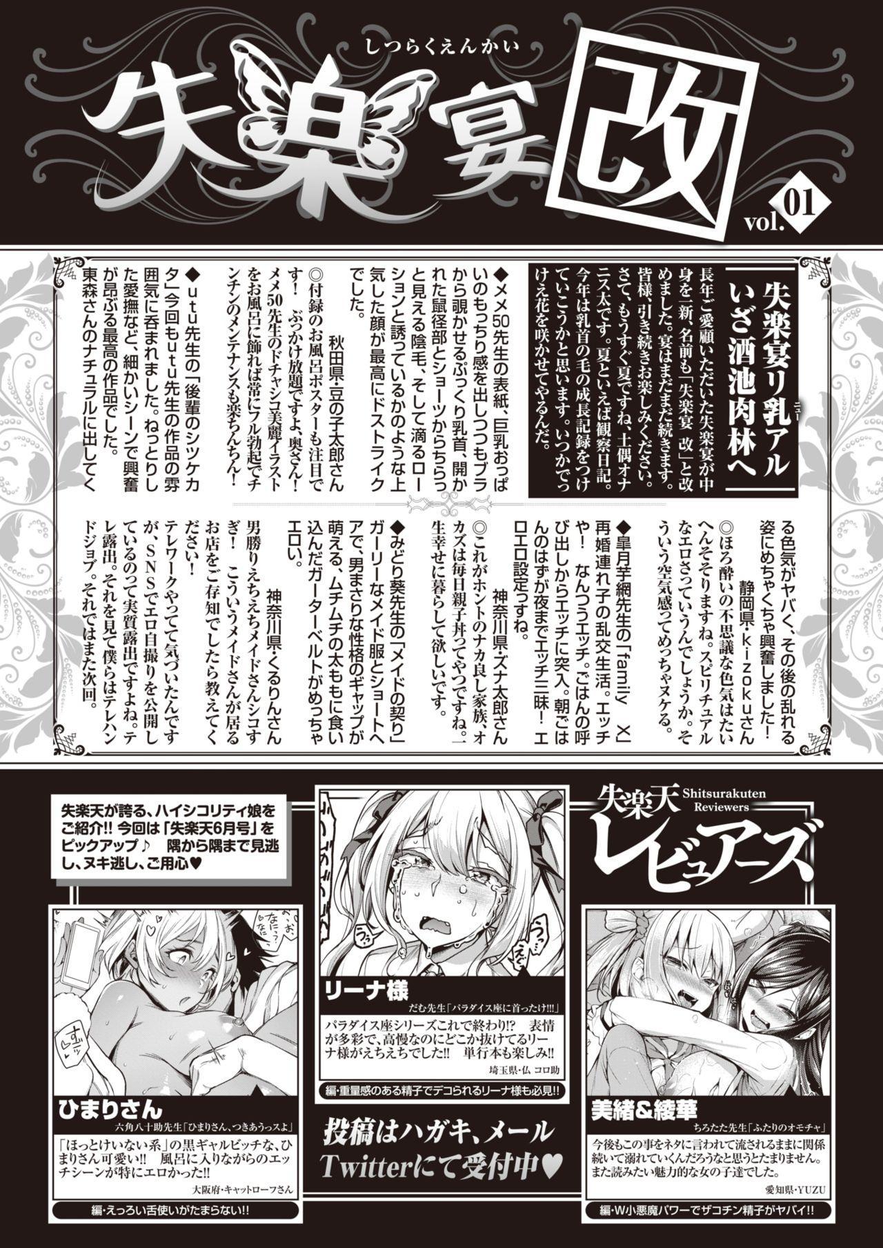 COMIC Shitsurakuten 2020-08 366