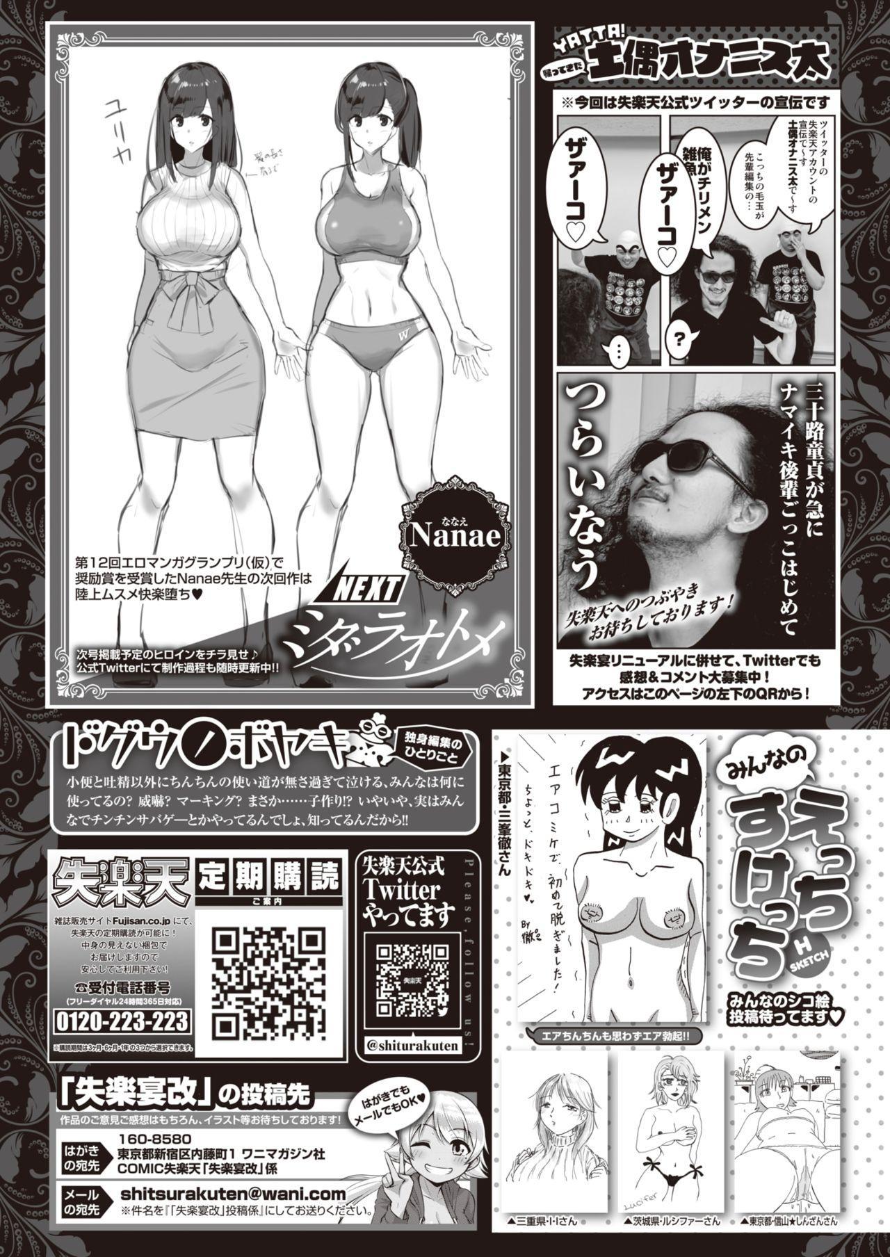 COMIC Shitsurakuten 2020-08 367
