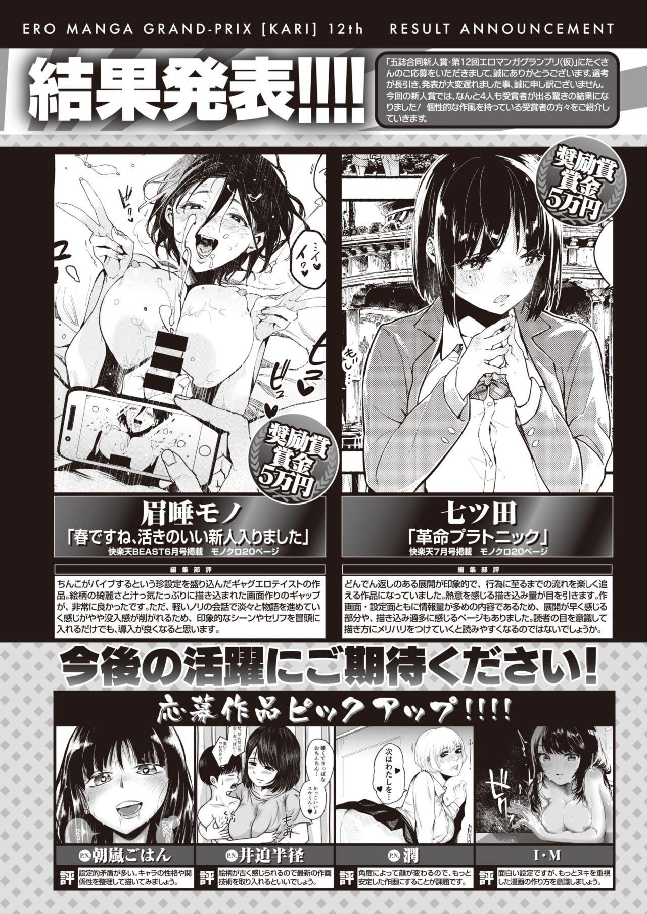 COMIC Shitsurakuten 2020-08 371