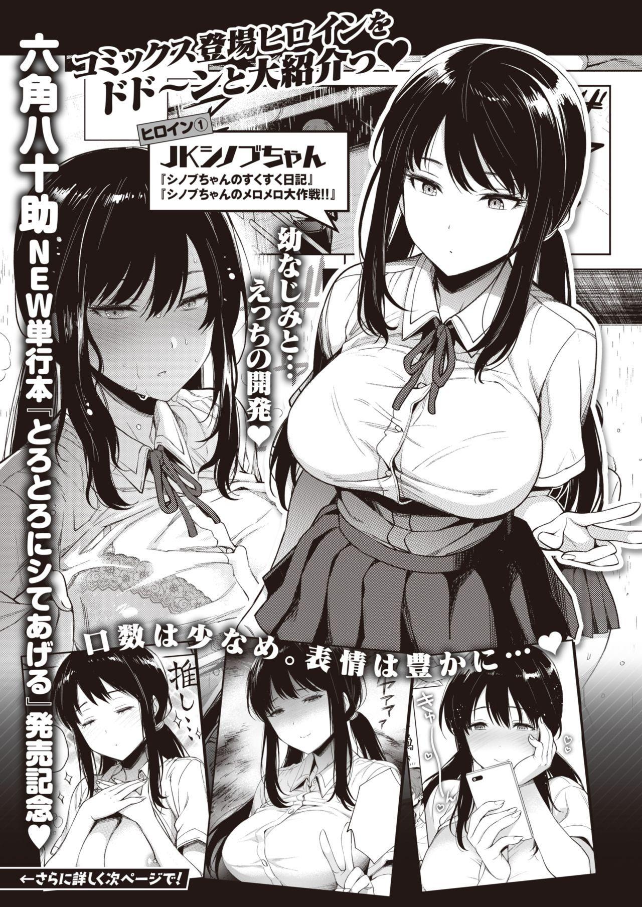 COMIC Shitsurakuten 2020-08 374