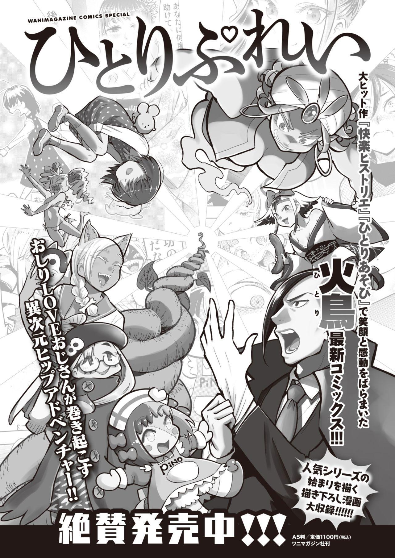 COMIC Shitsurakuten 2020-08 382