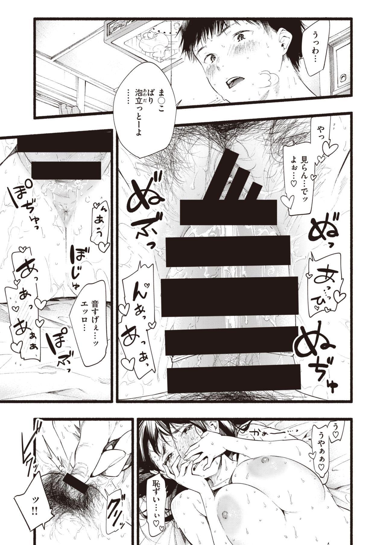 COMIC Shitsurakuten 2020-08 54