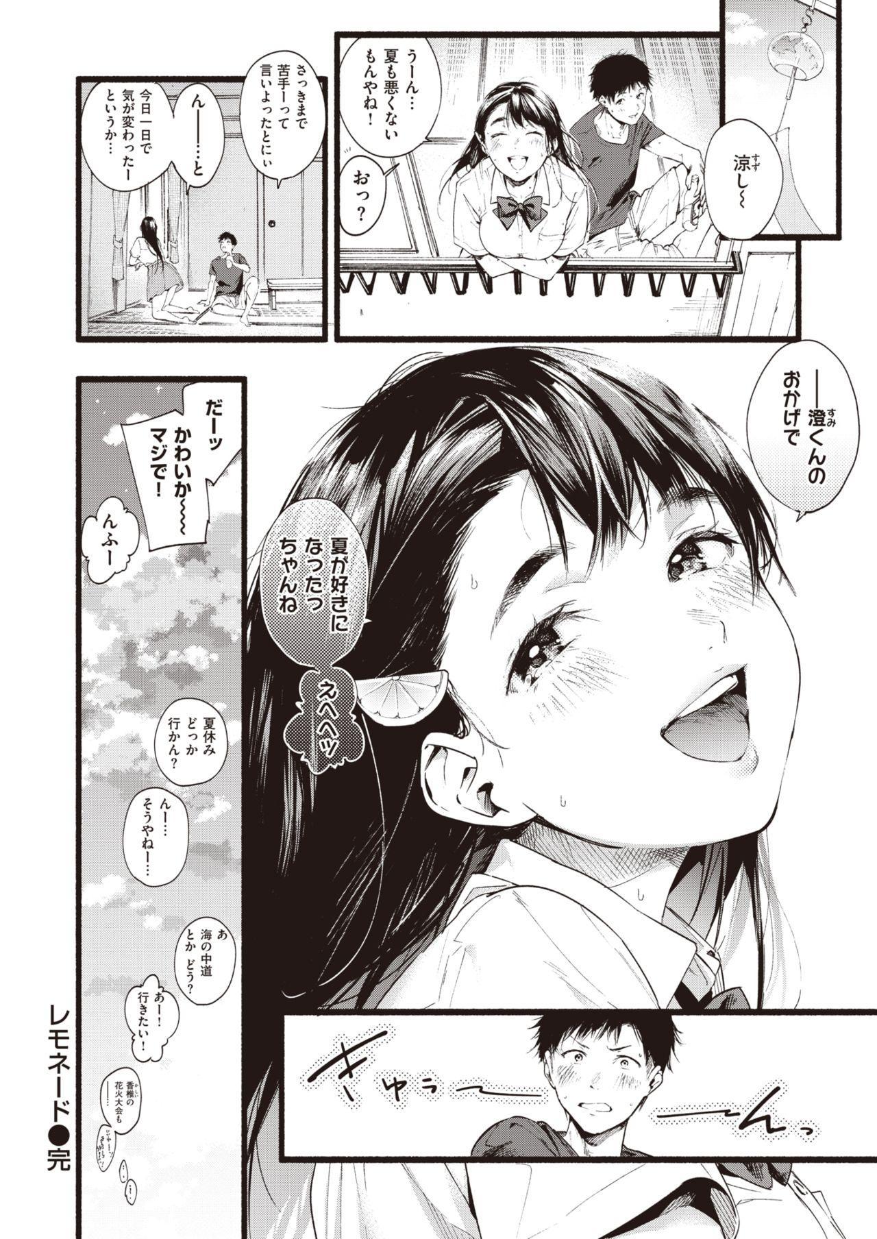 COMIC Shitsurakuten 2020-08 57