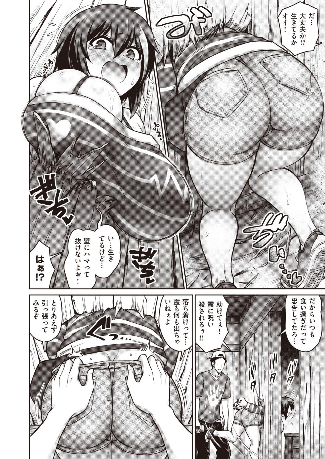 COMIC Shitsurakuten 2020-08 75