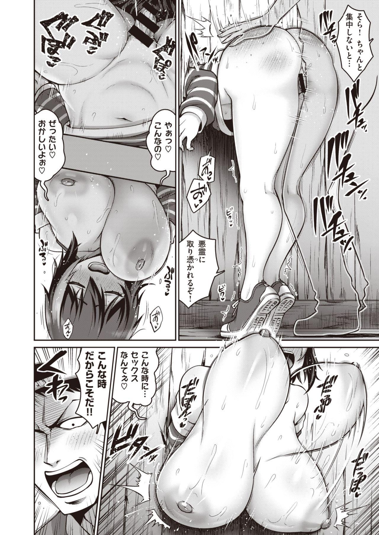 COMIC Shitsurakuten 2020-08 83