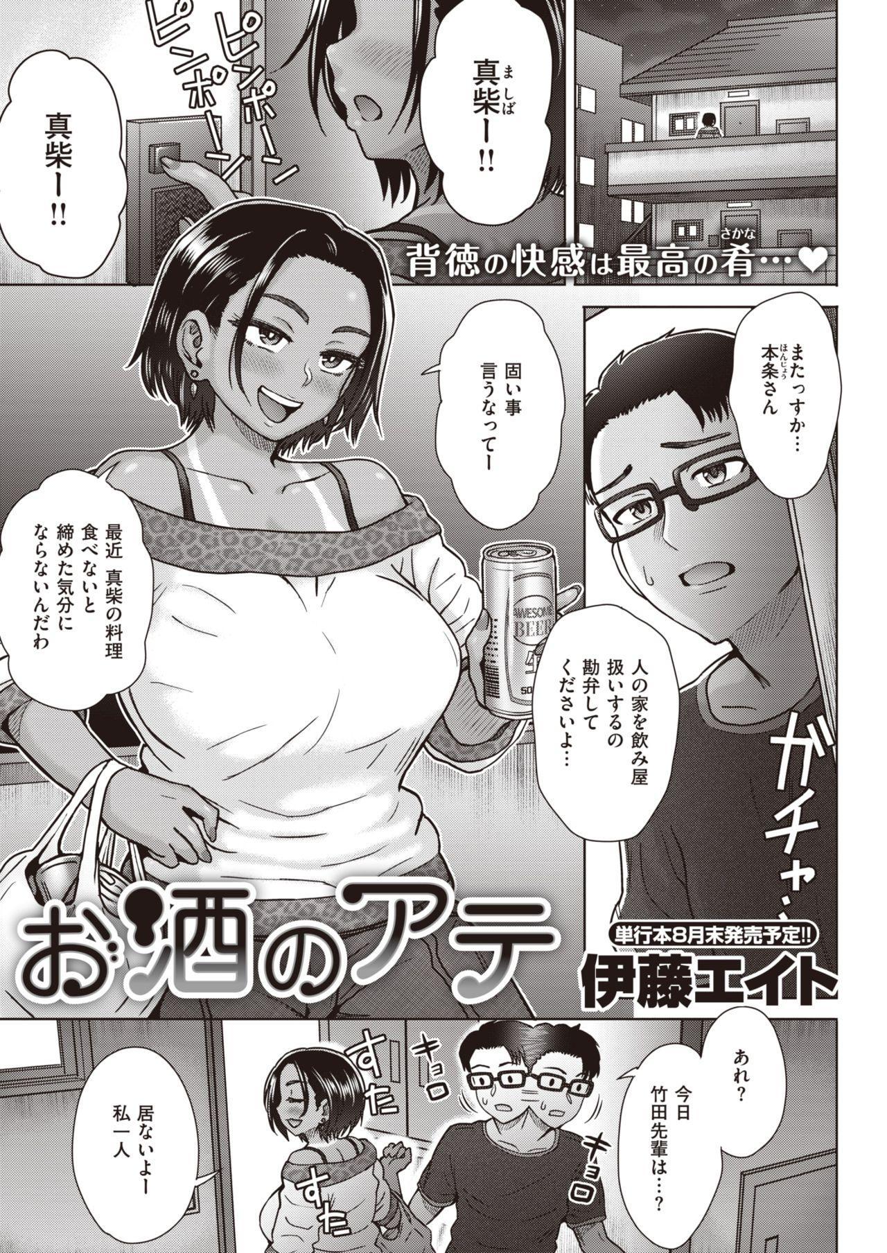 COMIC Shitsurakuten 2020-08 90