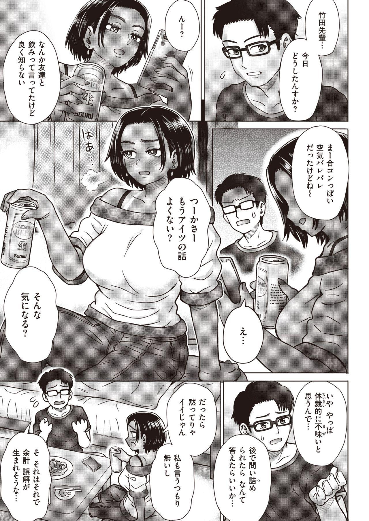 COMIC Shitsurakuten 2020-08 92