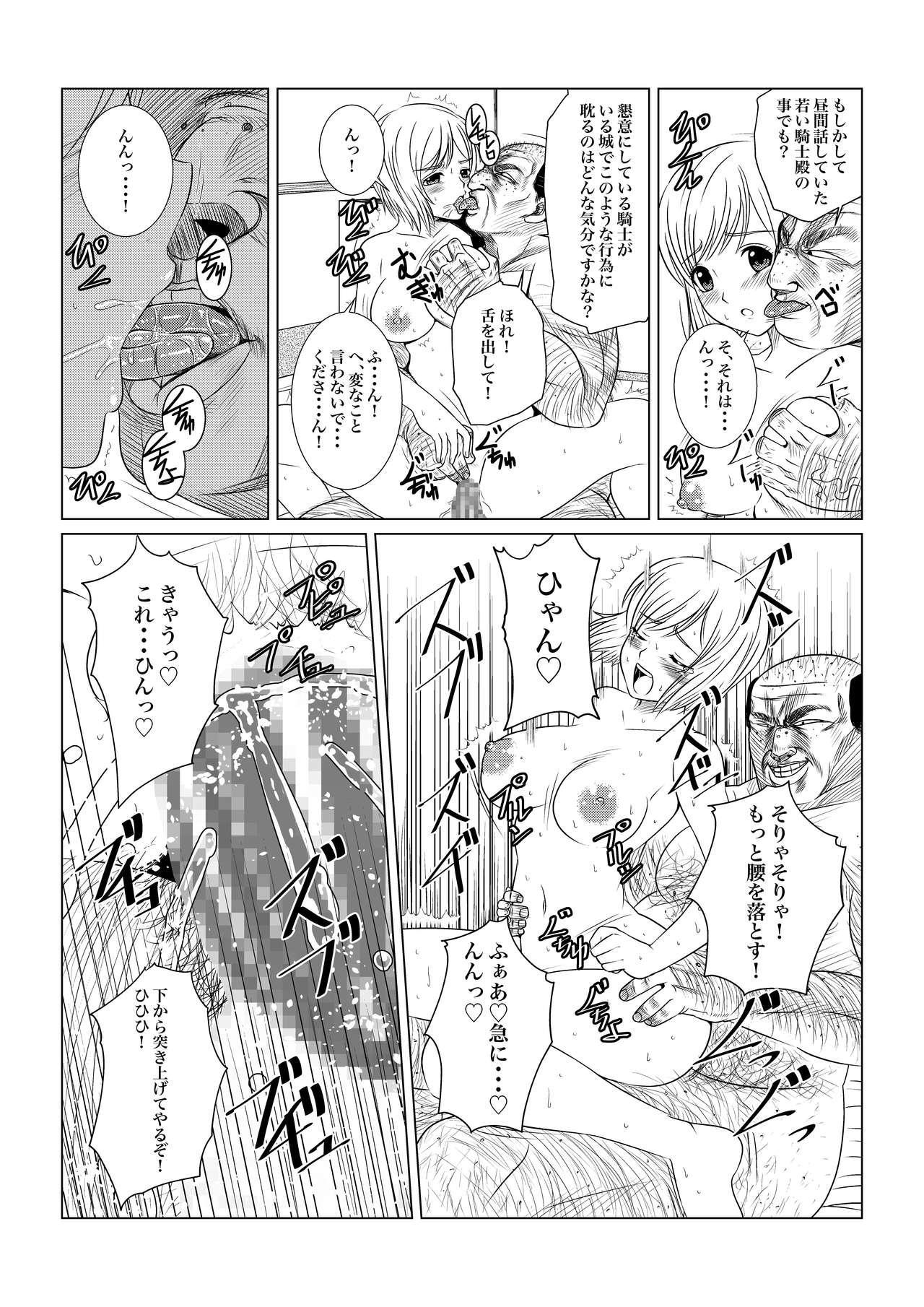 Gekka Midarezaki 9