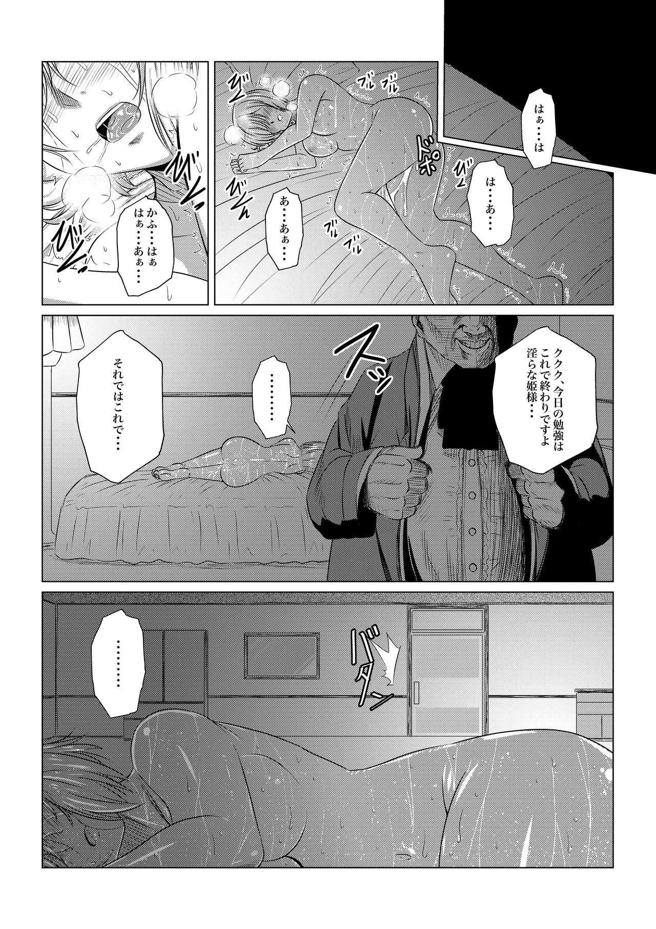 Gekka Midarezaki 13