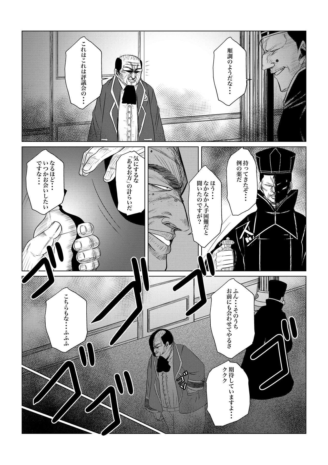 Gekka Midarezaki 14