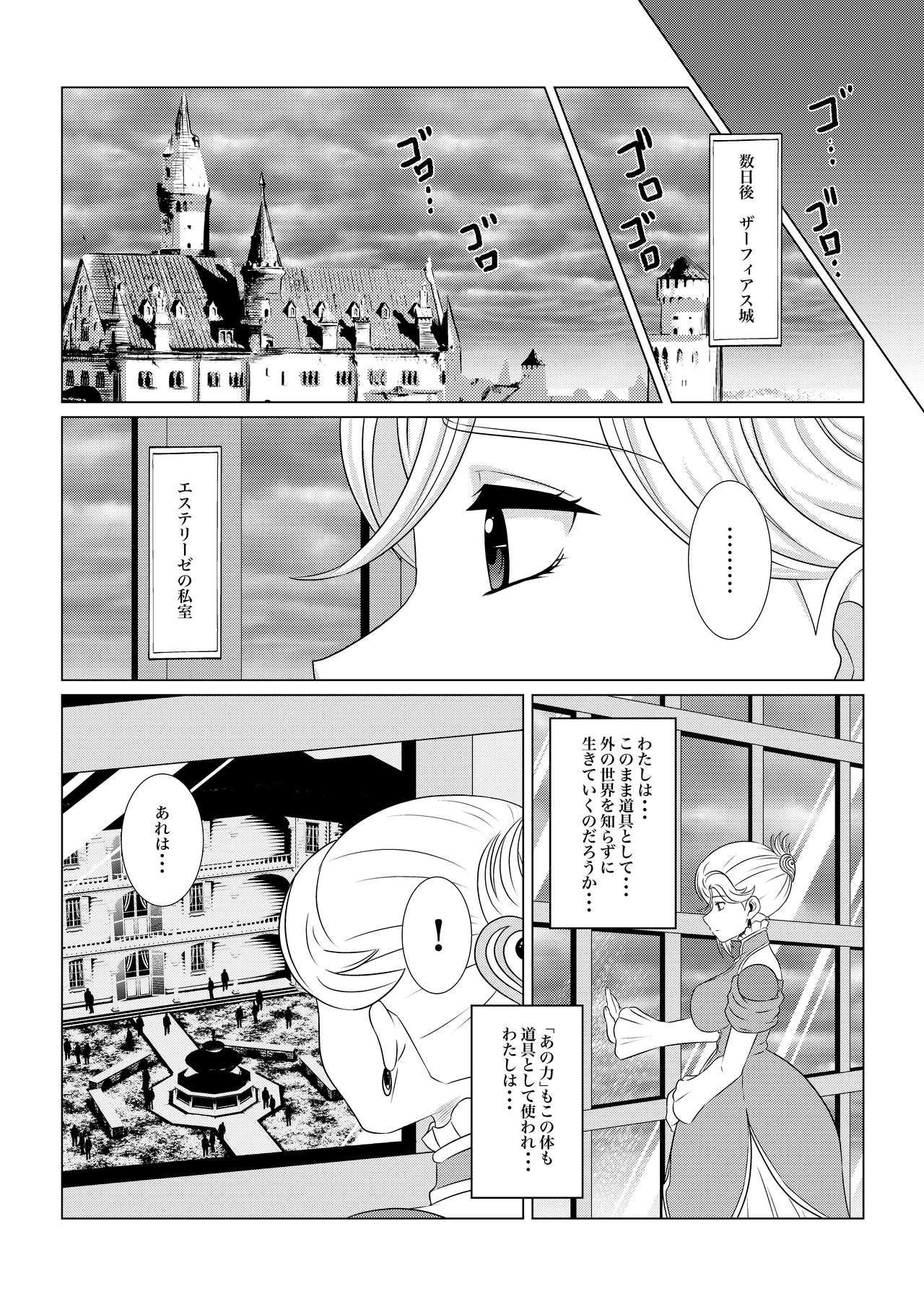 Gekka Midarezaki 15