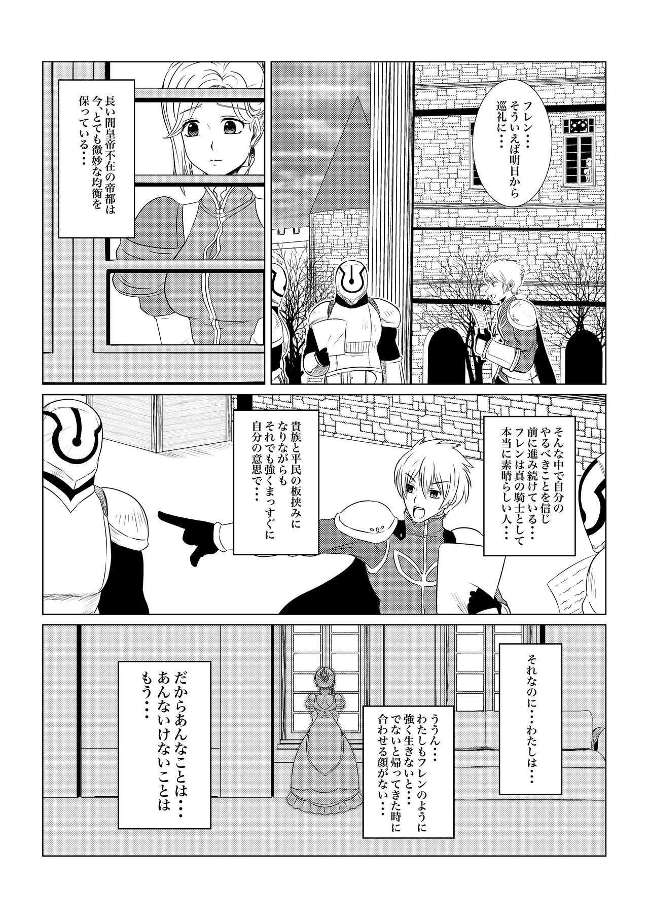 Gekka Midarezaki 16
