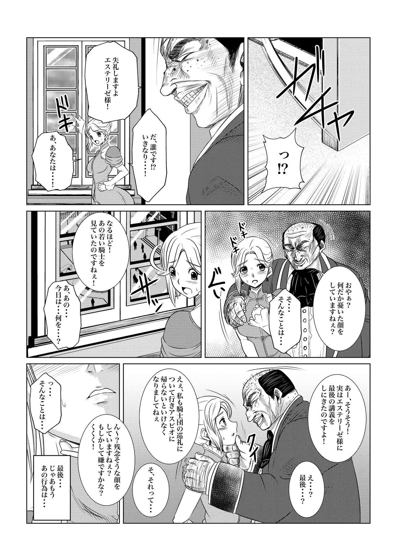 Gekka Midarezaki 17