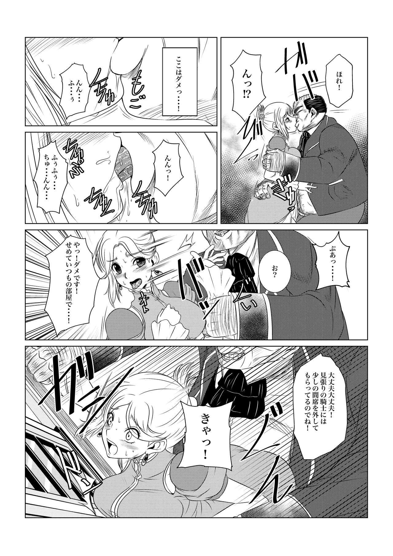 Gekka Midarezaki 18