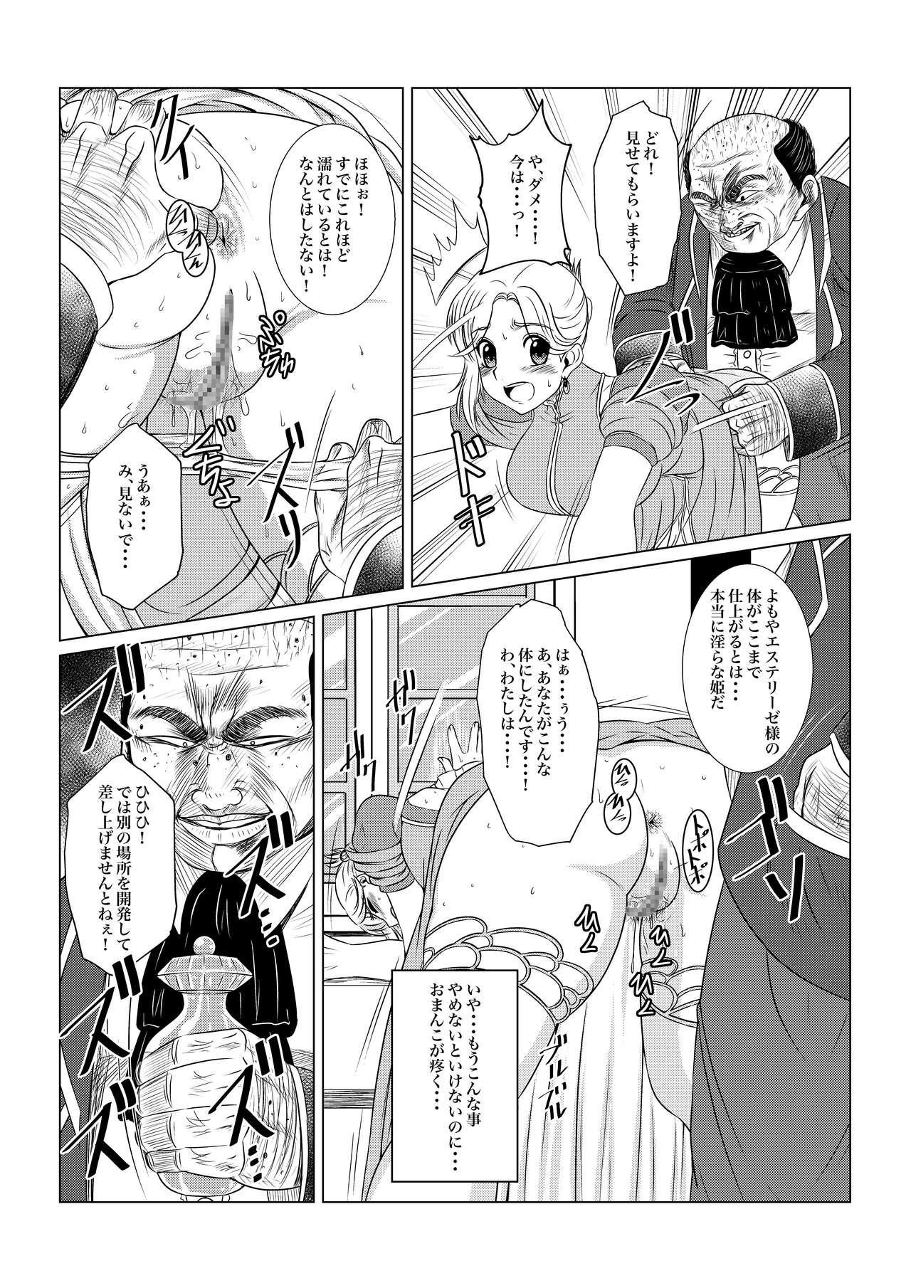 Gekka Midarezaki 19