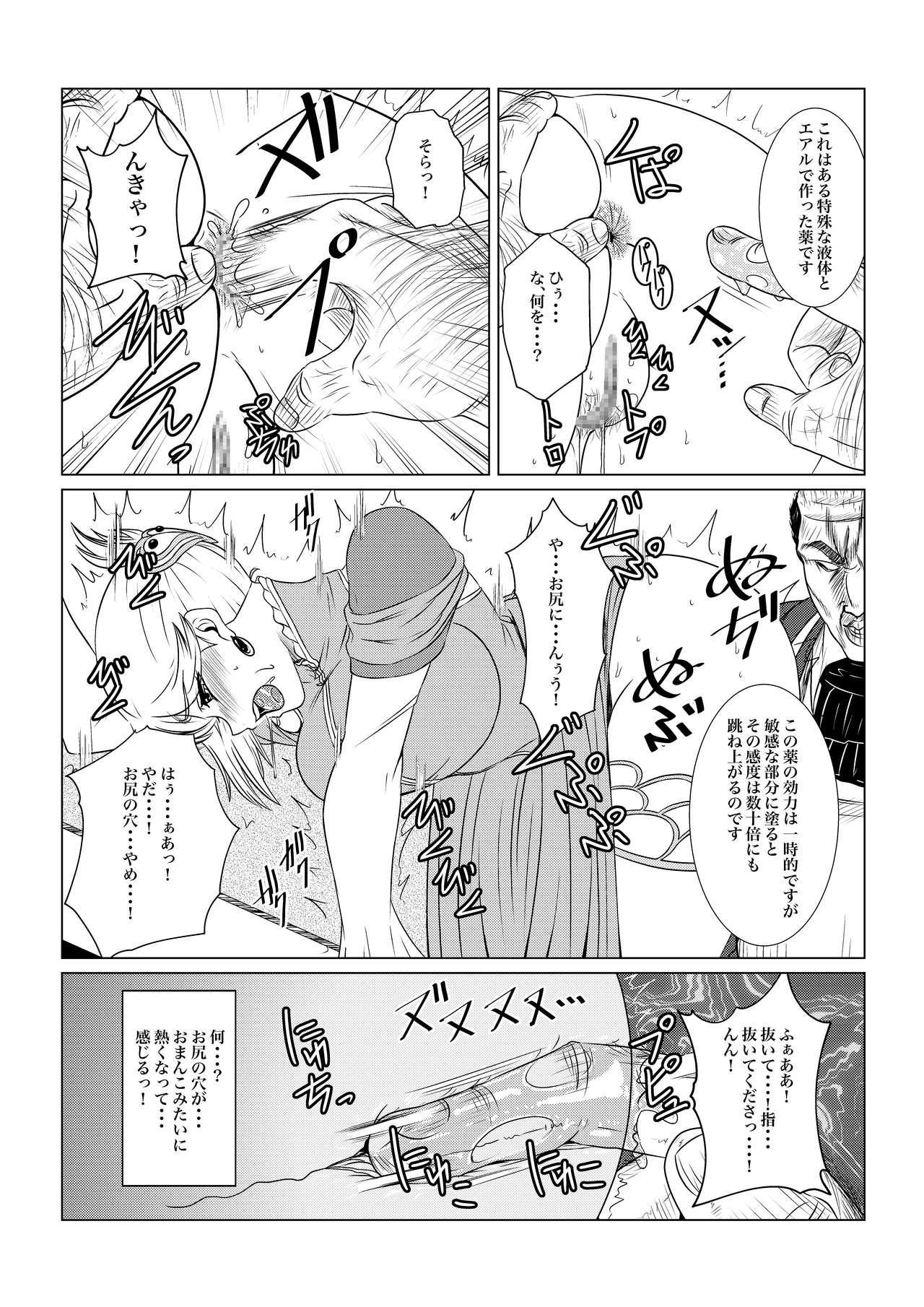 Gekka Midarezaki 20