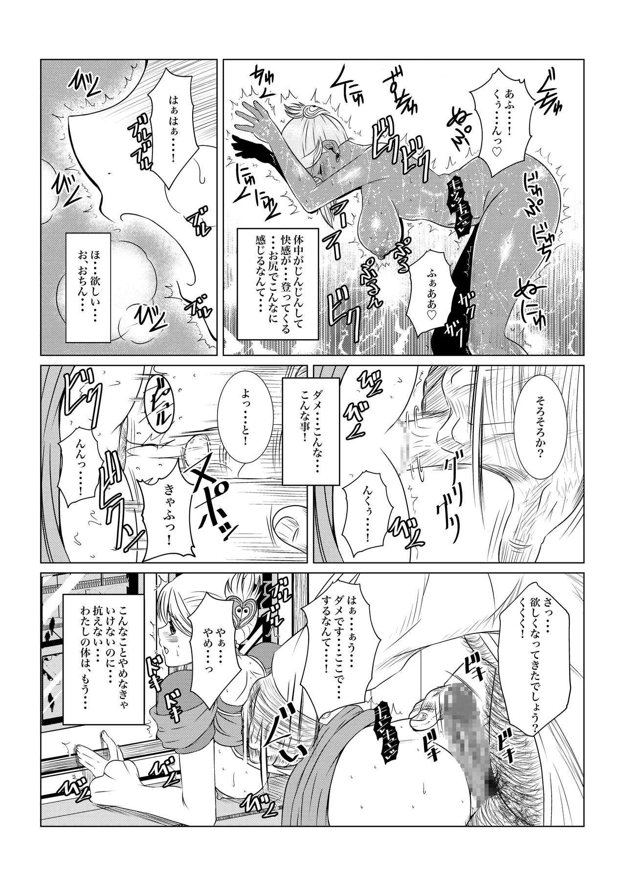 Gekka Midarezaki 21