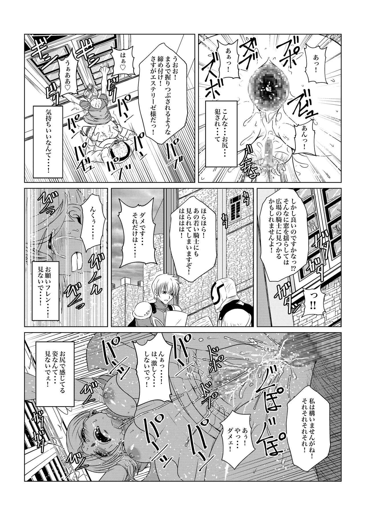 Gekka Midarezaki 23