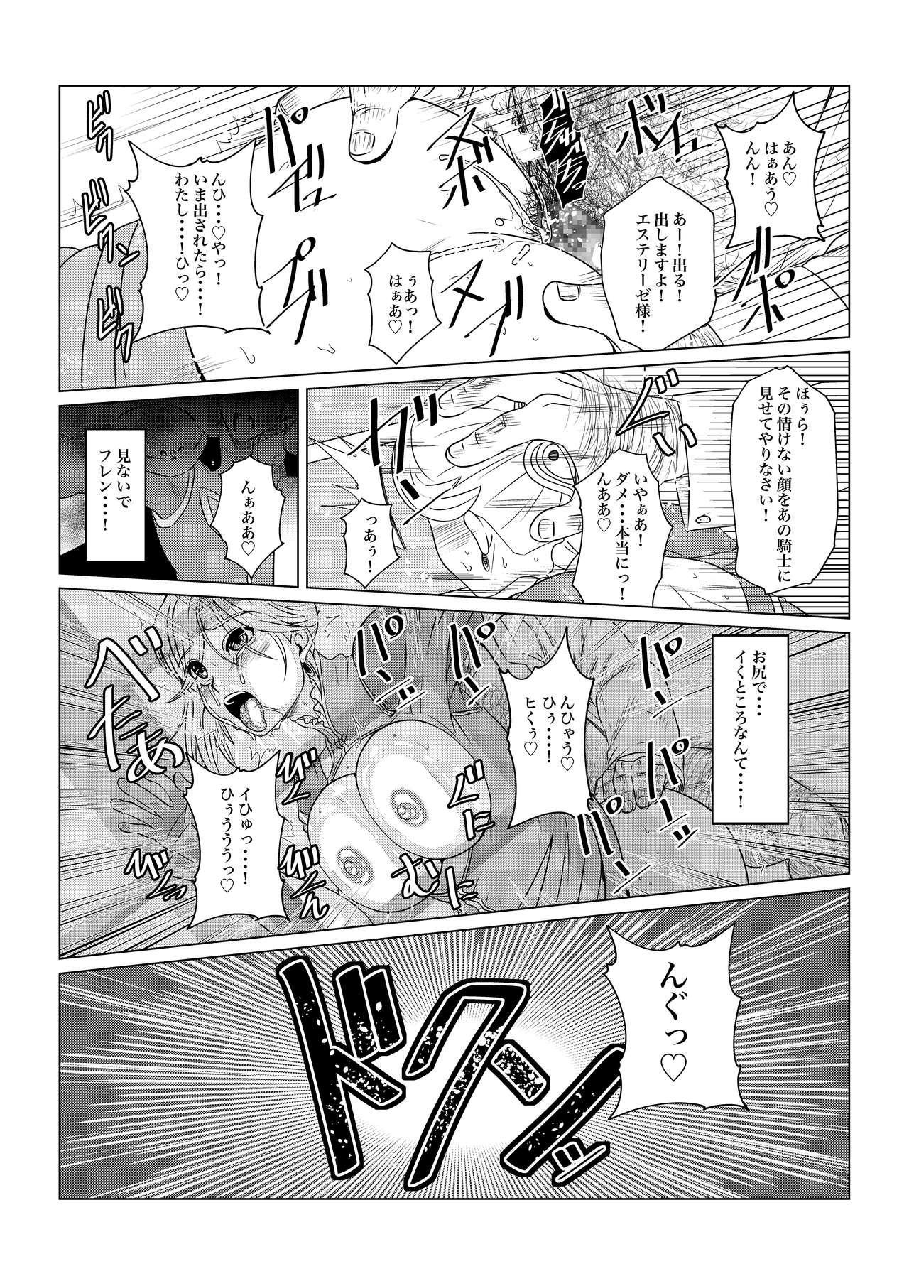 Gekka Midarezaki 24