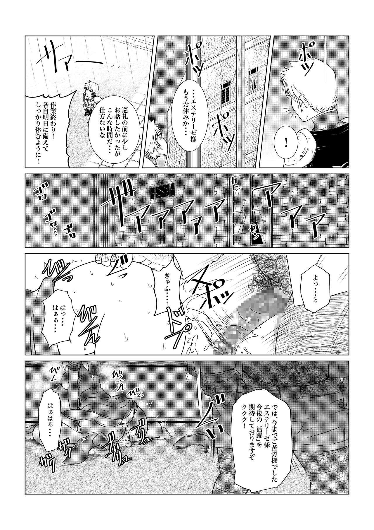 Gekka Midarezaki 26