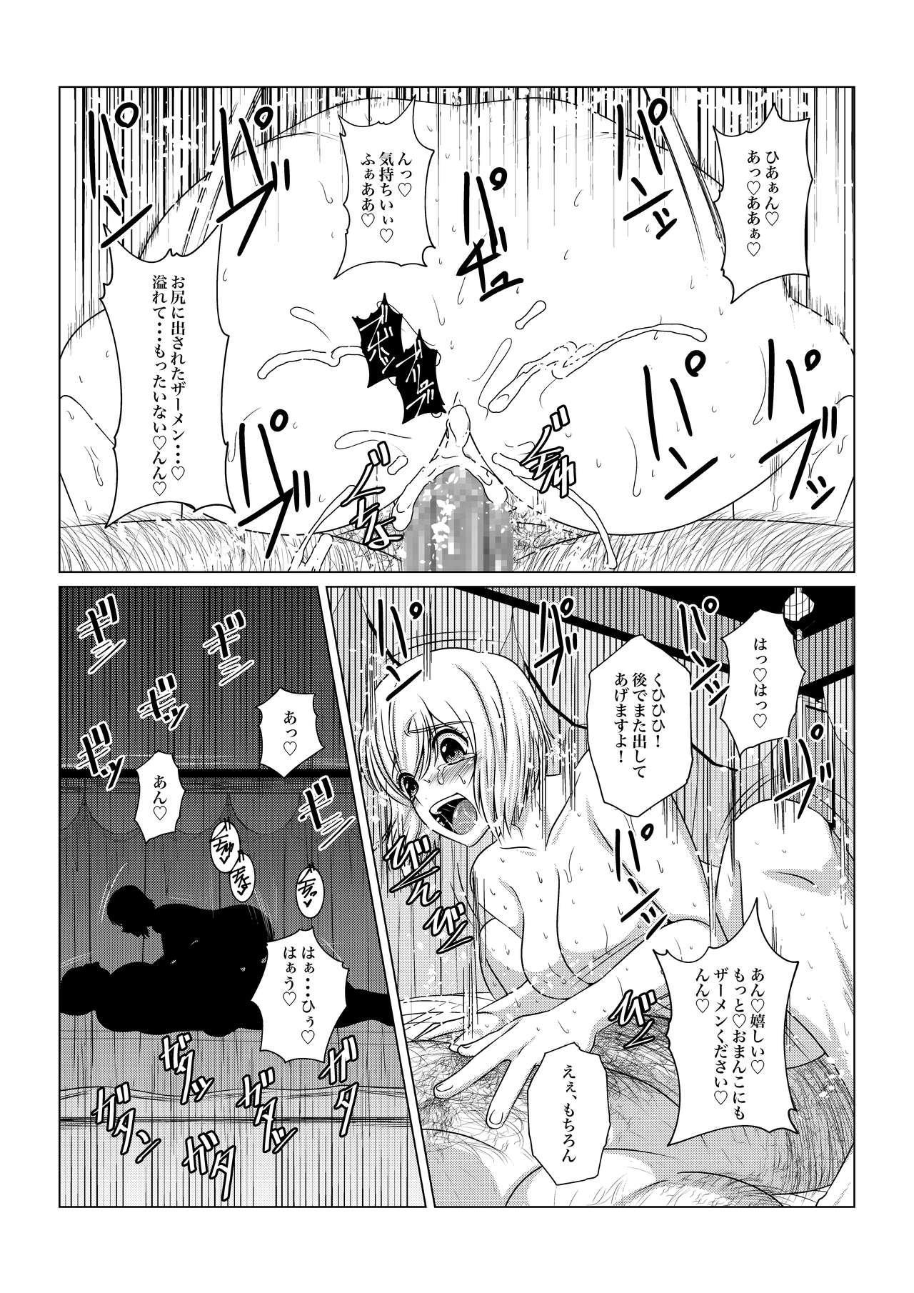 Gekka Midarezaki 28