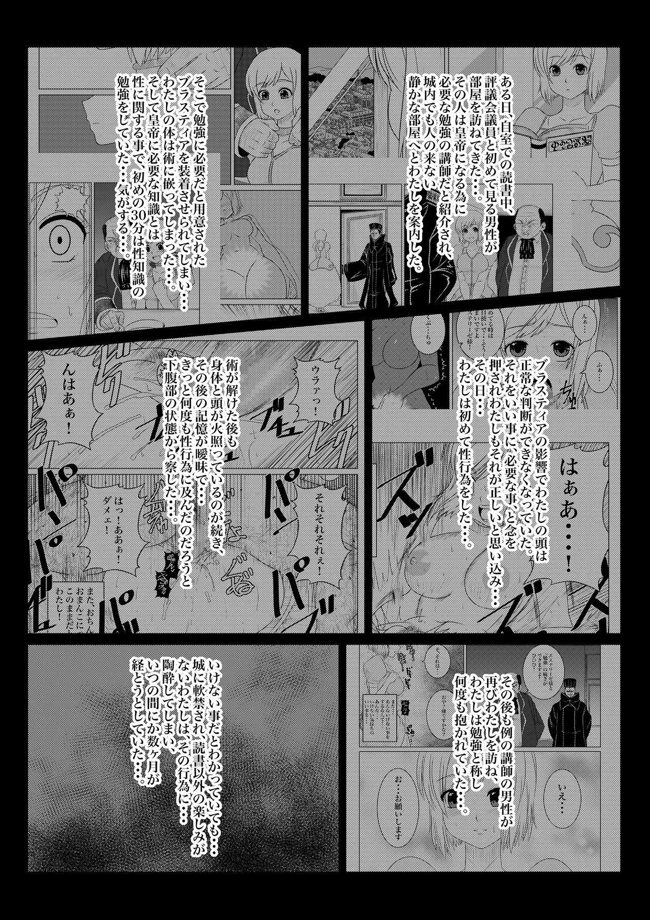 Gekka Midarezaki 2
