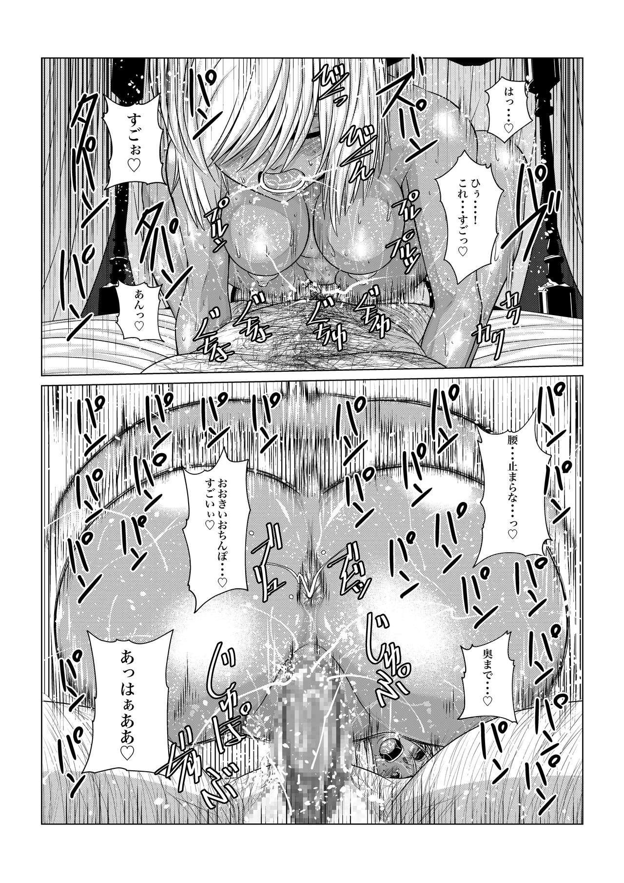 Gekka Midarezaki 30
