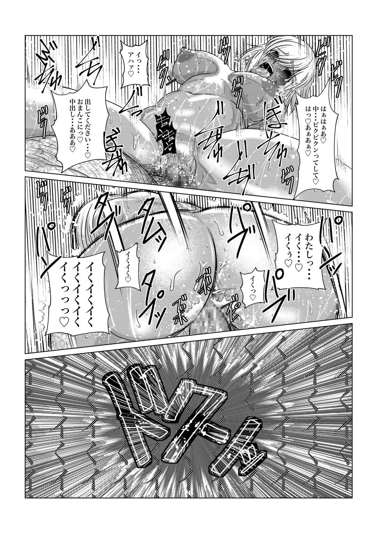 Gekka Midarezaki 31