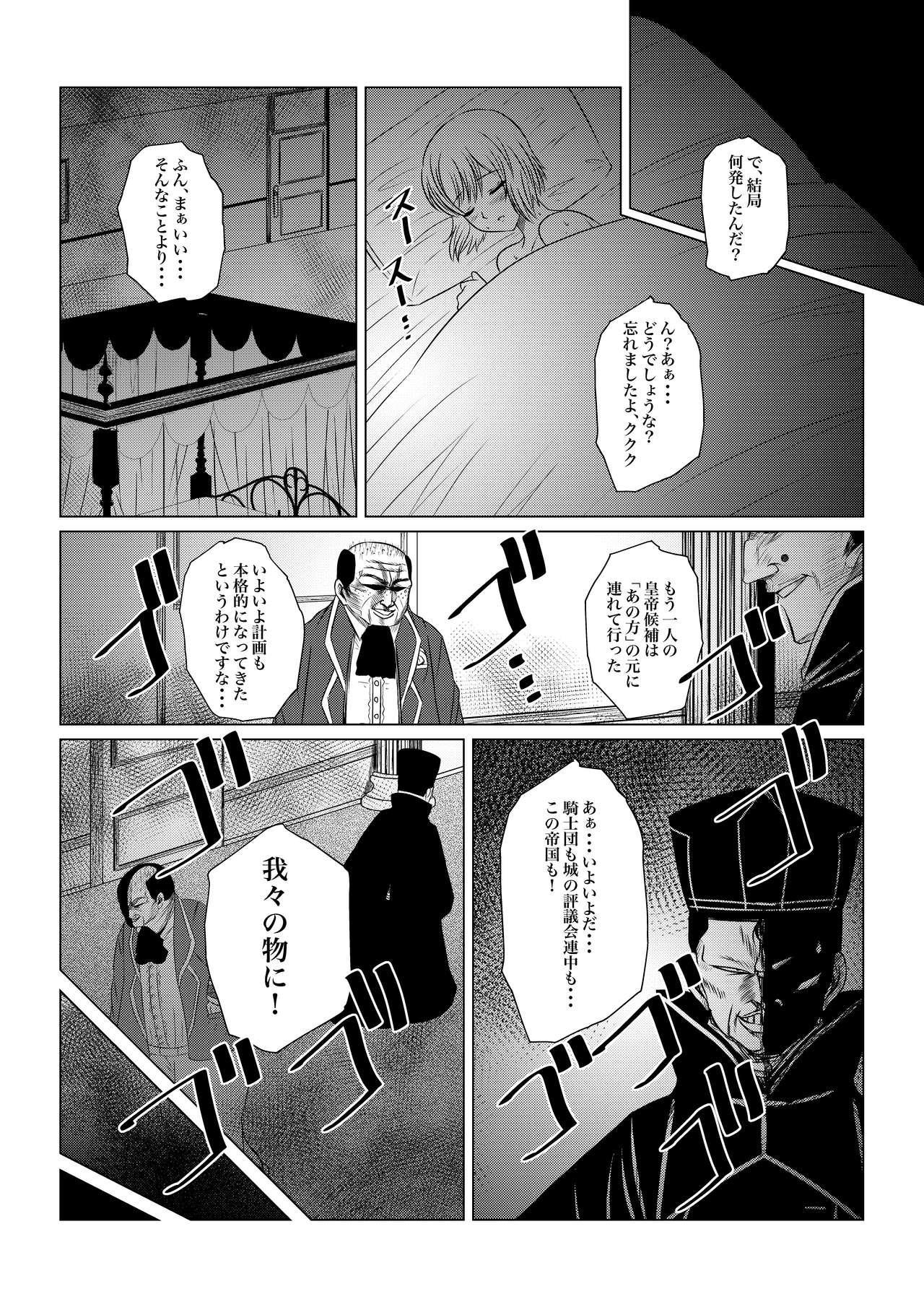Gekka Midarezaki 34