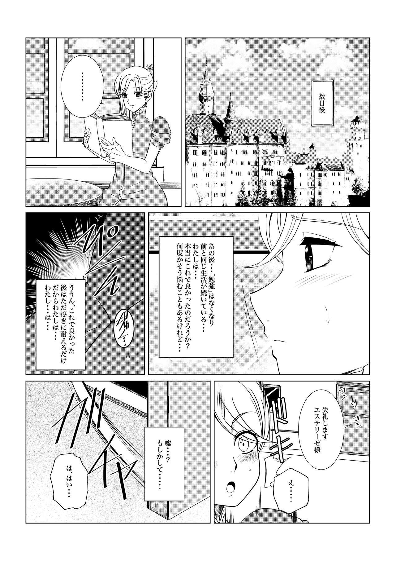 Gekka Midarezaki 35