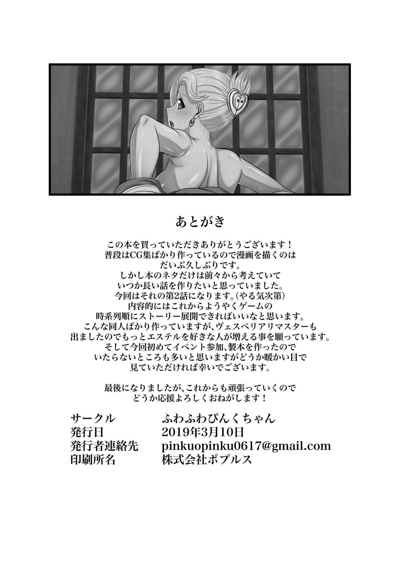 Gekka Midarezaki 37