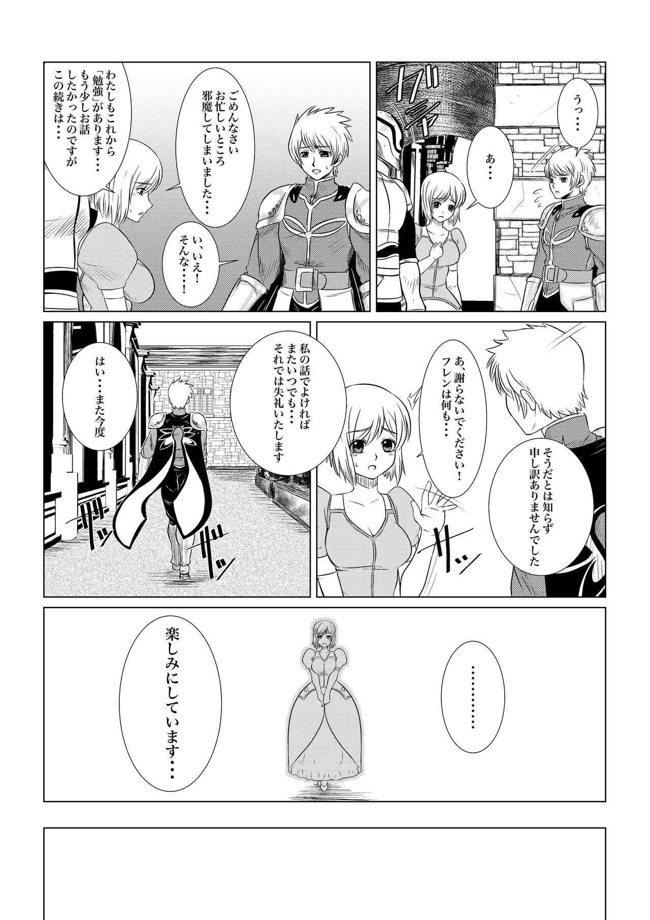 Gekka Midarezaki 5