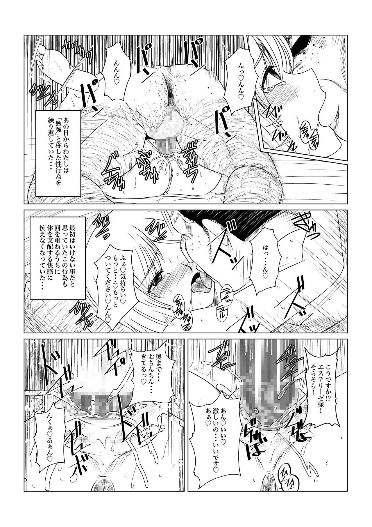 Gekka Midarezaki 6