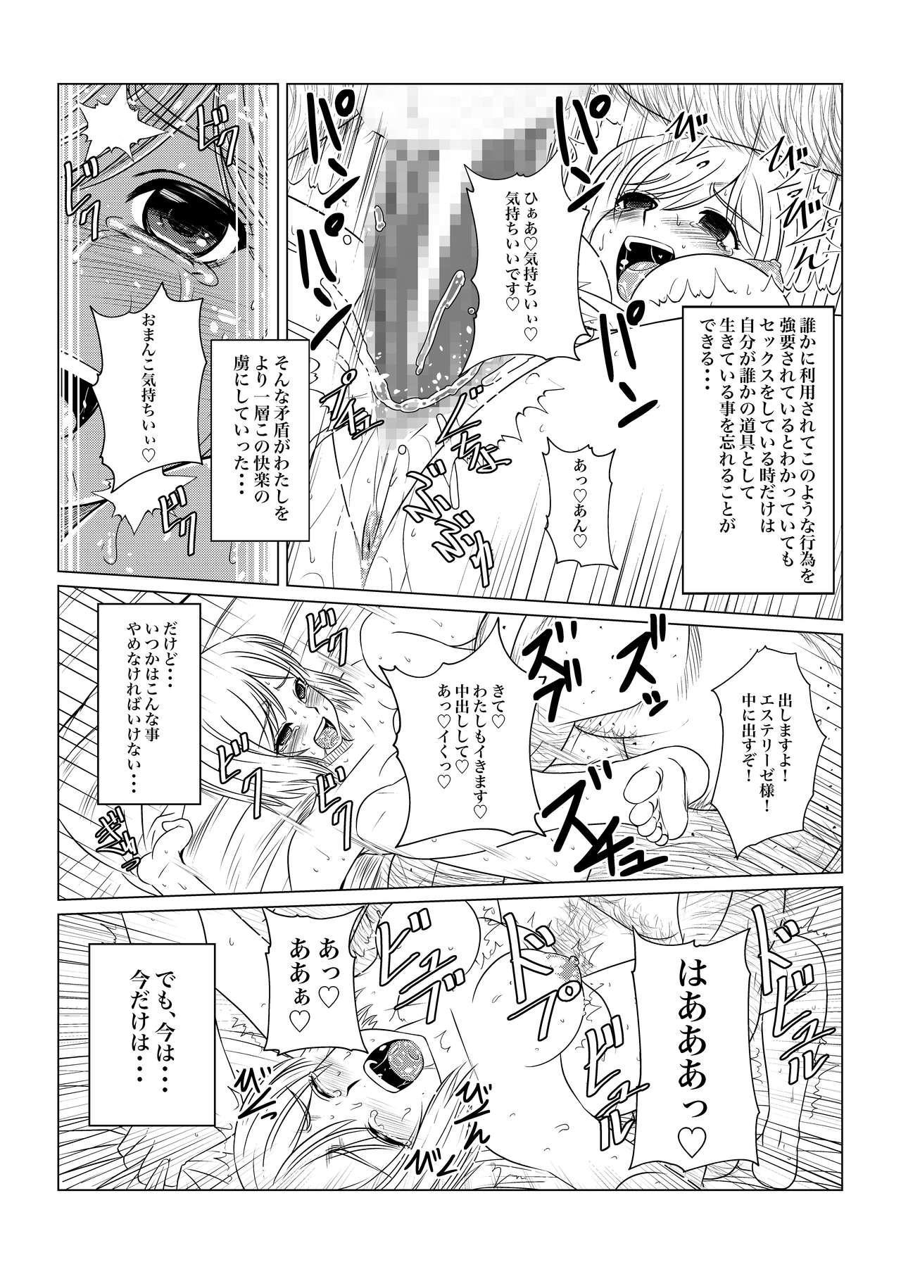 Gekka Midarezaki 7