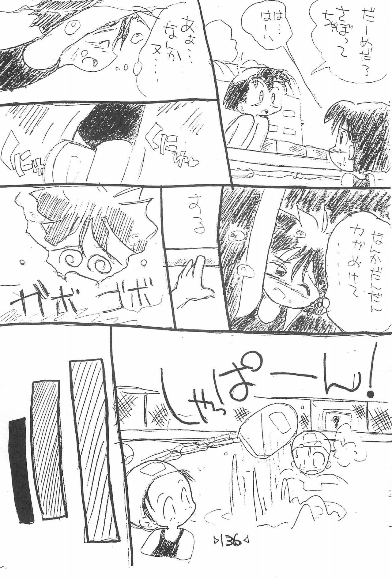 Rakubakibon 137