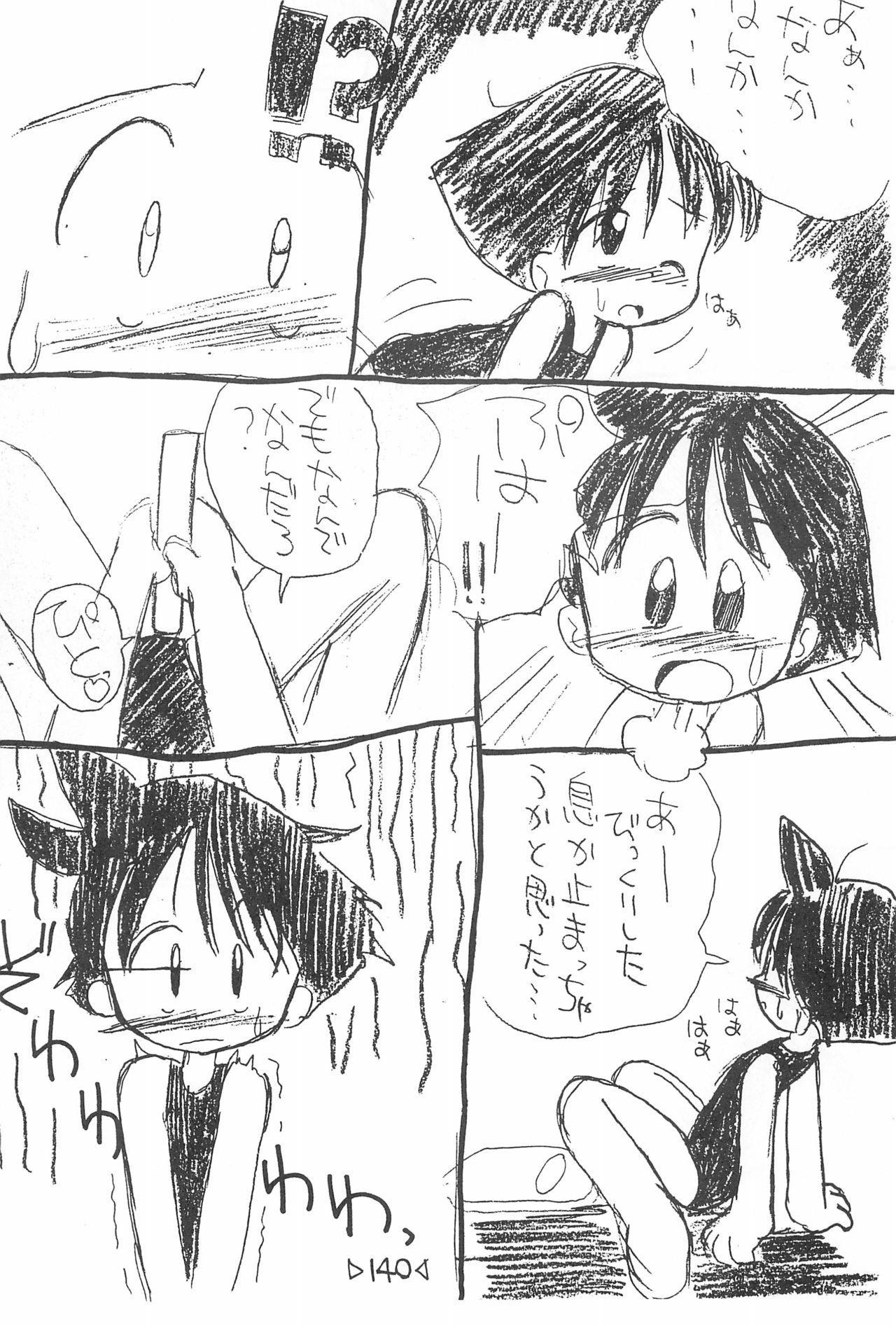 Rakubakibon 141
