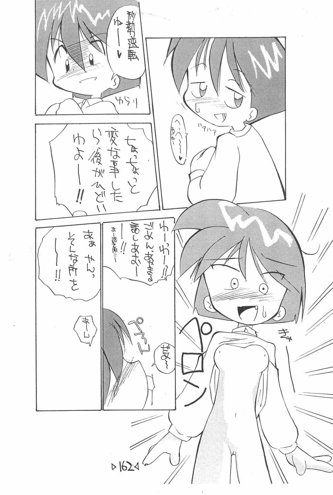 Rakubakibon 163