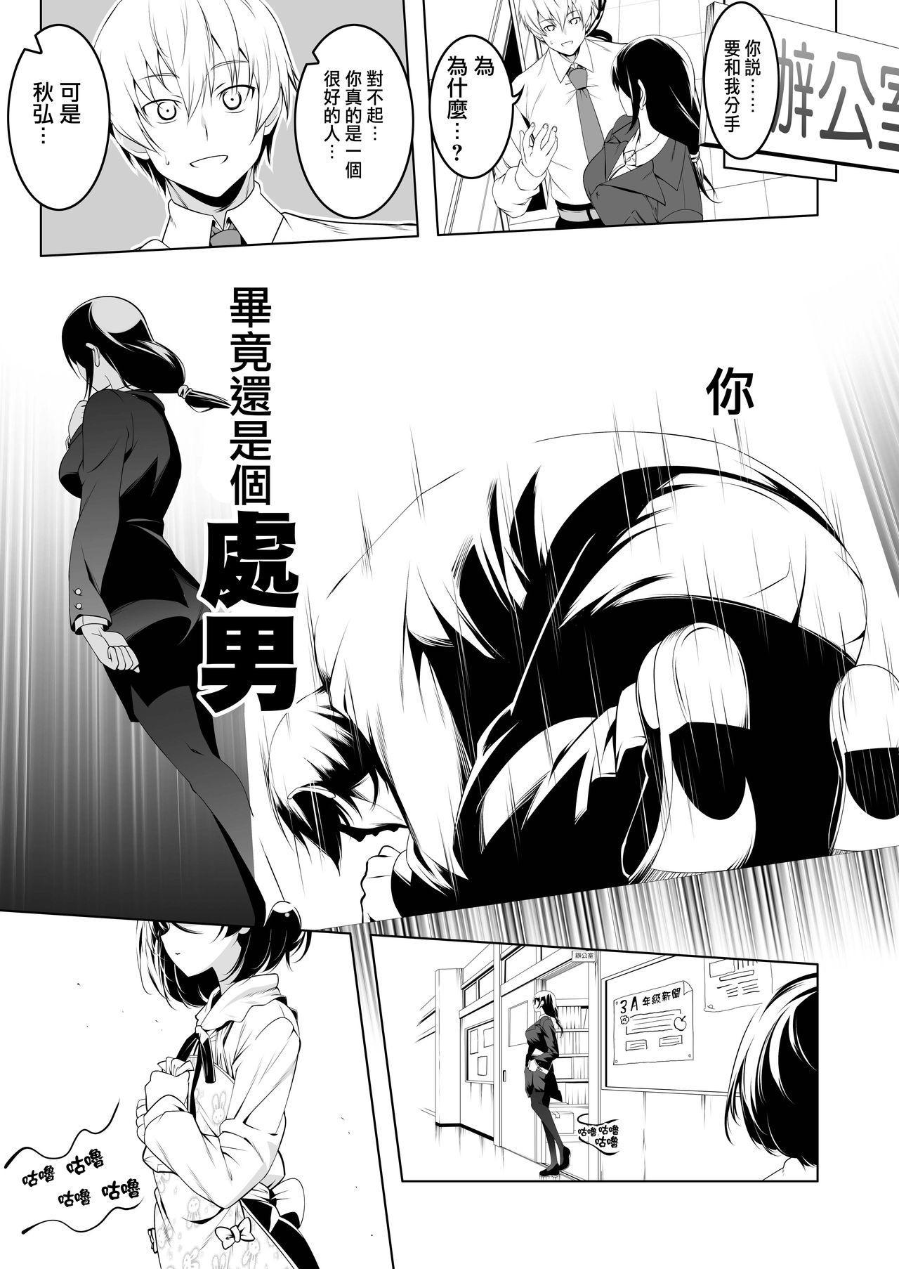 Watashi ga SEX Oshiete Ageru   就讓妹妹來教你怎麼變成大人吧 2