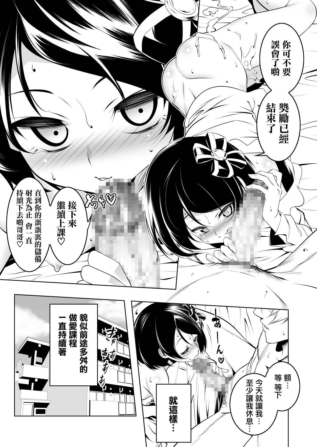 Watashi ga SEX Oshiete Ageru   就讓妹妹來教你怎麼變成大人吧 32