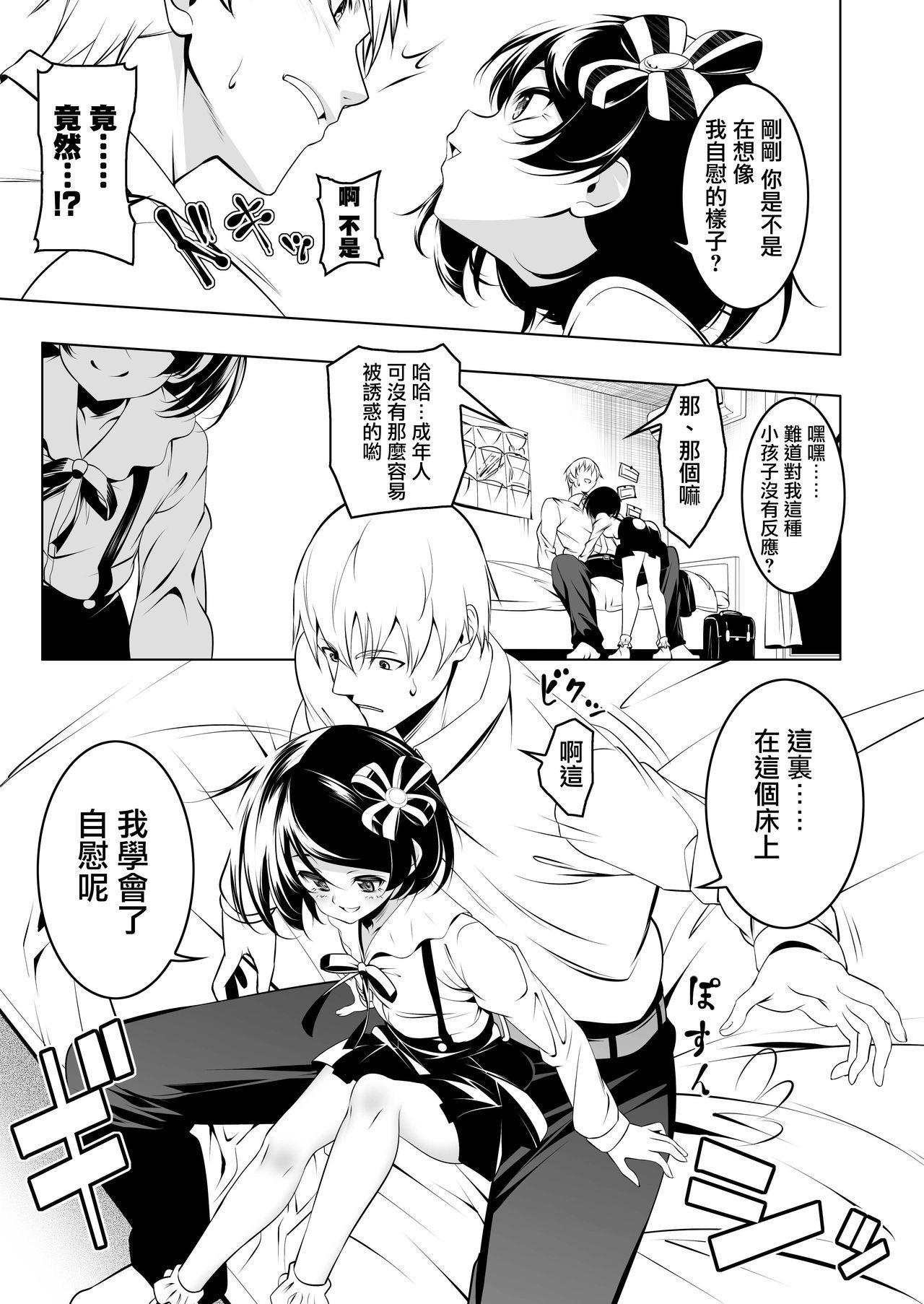 Watashi ga SEX Oshiete Ageru   就讓妹妹來教你怎麼變成大人吧 8