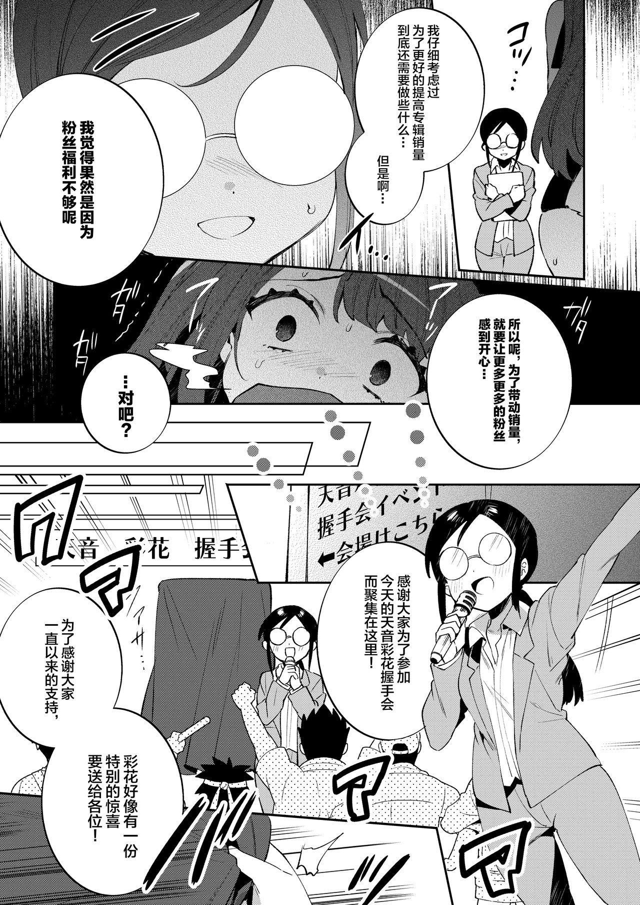Konpou Shoujo 8 10